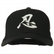 Chinese Character Patience Embroidered Cap - Black