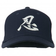 Chinese Character Patience Embroidered Cap - Navy