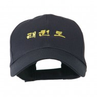 Tae Kwon Do in Korean Embroidered Cap - Navy