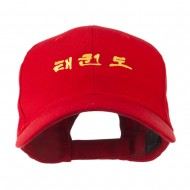 Tae Kwon Do in Korean Embroidered Cap - Red