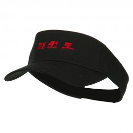 Tae Kwon Do Embroidered Sun Visor - Black